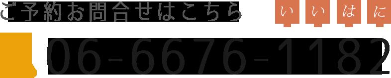 06-6676-1182